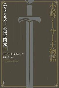 バーナード・コーンウェル『小説アーサー王物語 エクスカリバー 最後の閃光』