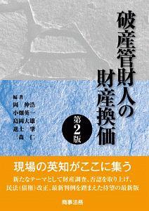 『破産管財人の財産換価<第2版>』岡伸浩