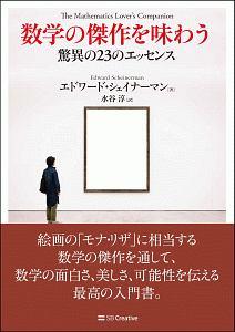 『数学の傑作を味わう』川淵三郎