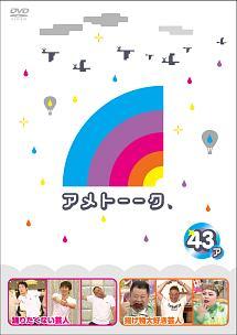 アメトーーク!DVD43 ア