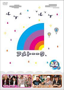 アメトーーク!DVD44 ア