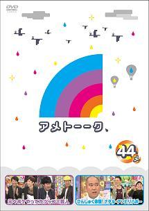 アメトーーク!DVD44 メ