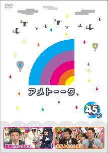 アメトーーク!DVD45 ア