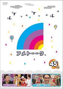 アメトーーク!DVD45 メ