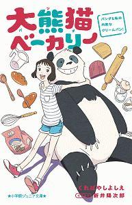 大熊猫−パンダ−ベーカリー パンダと私の内気なクリームパン!