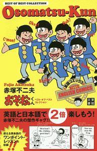 赤塚不二夫『おそ松くん ベスト・オブ・ベスト・コレクション 英語コミックス』
