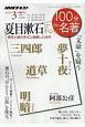 NHK100分de名著 夏目漱石スペシャル
