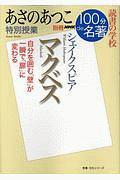 あさのあつこ『別冊NHK100分de名著 読書の学校 あさのあつこ 特別授業『マクベス』』