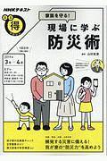 『家族を守る!現場に学ぶ防災術』相場正一郎