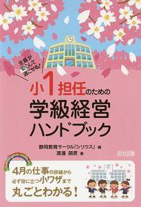 静岡教育サークル「シリウス」『小1担任のための学級経営ハンドブック』