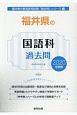 福井県の国語科過去問 福井県の教員採用試験「過去問」シリーズ 2020