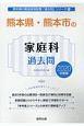 熊本県・熊本市の家庭科 過去問 2020 熊本県の教員採用試験「過去問」シリーズ9