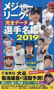 メジャーリーグ・完全データ選手名鑑 2019