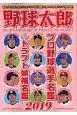 野球太郎 プロ野球選手名鑑+ドラフト候補選手名鑑 2019 (30)
