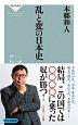 乱と変の日本史