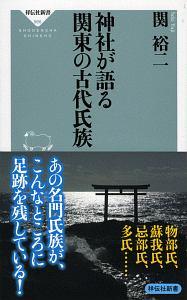 『神社が語る 関東の古代氏族』西宮紘
