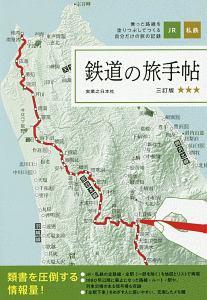 『鉄道の旅手帖<三訂版>』実業之日本社