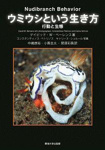 『ウミウシという生き方』夢野久作