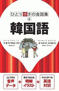 韓国語 ひとり歩きの会話集6