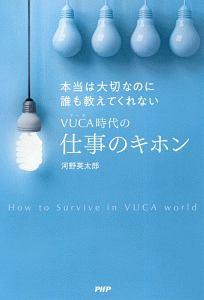 河野英太郎『本当は大切なのに誰も教えてくれないVUCA時代の仕事のキホン』