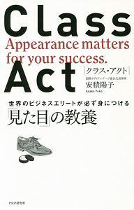 『CLASS ACT 世界のビジネスエリートが必ず身につける「見た目」の教養』東京カレンダー