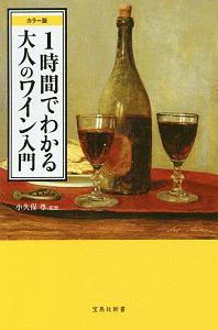 小久保尊『1時間でわかる大人のワイン入門<カラー版>』