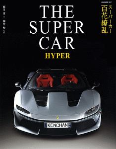 『THE SUPER CAR HYPER』鈴木一正