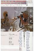 『ユリイカ 詩と批評 2019.3 特集:岩合光昭-猫を撮るひと-』産業編集センター