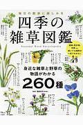 『四季の雑草図鑑』いわせあさこ