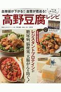 今津嘉宏『血糖値が下がる!血管が若返る! 高野豆腐レシピ』