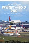成田空港さくらの山発 旅客機マーキング図鑑