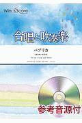 合唱と吹奏楽 パプリカ 2部合唱+吹奏楽