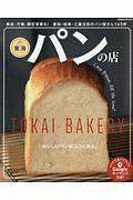 『東海パンの店』D-selections