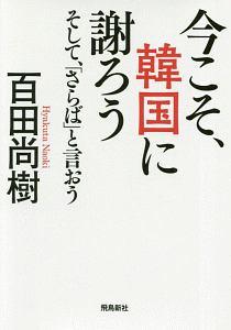 百田尚樹『今こそ、韓国に謝ろう~そして、「さらば」と言おう~』
