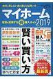 マイホーム 理想を実現する(得)購入ガイド 2019