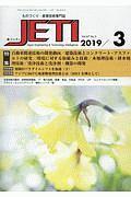 JETI 67-3 2019.3