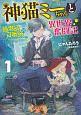 神猫ミーちゃんと猫用品召喚師の異世界奮闘記 (1)