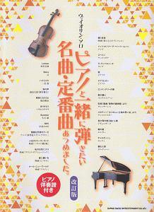 ヴァイオリン・ソロ ピアノと一緒に弾きたい名曲・定番曲あつめました。<改訂版> ピアノ伴奏譜付き