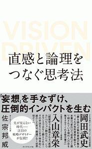 『直感と論理をつなぐ思考法 VISION DRIVEN』井上三太