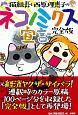 猫組長と西原理恵子のネコノミクス宣言<完全版>