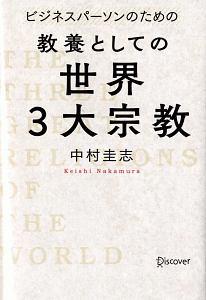 『ビジネスパーソンのための教養としての世界三大宗教』高橋康也