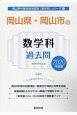 岡山県・岡山市の数学科 過去問 2020 岡山県の教員採用試験「過去問」シリーズ6