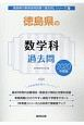 徳島県の数学科 過去問 2020 徳島県の教員採用試験「過去問」シリーズ6