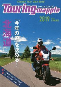 ツーリングマップル 北海道 2019