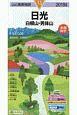 日光 白根山・男体山 2019 山と高原地図13