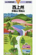 『西上州 妙義山・荒船山 2019 山と高原地図21』野村進