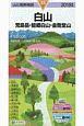 白山 荒島岳・能郷白山・金剛堂山 2019 山と高原地図44