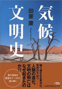 『気候文明史』上野健一