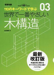 『世界で一番やさしい木構造<最新改訂版>』井上祐一