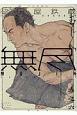 MUJIN-無尽- (6)